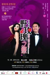 Rose_Poster_OP_v1-01_副本-683x1024.jpg