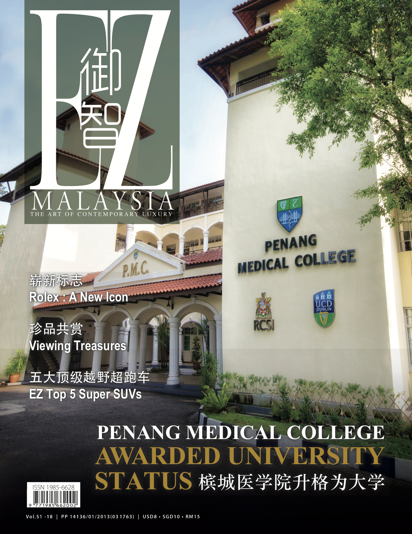 Penang Medical College.jpg